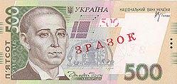 Певец славянской духовности